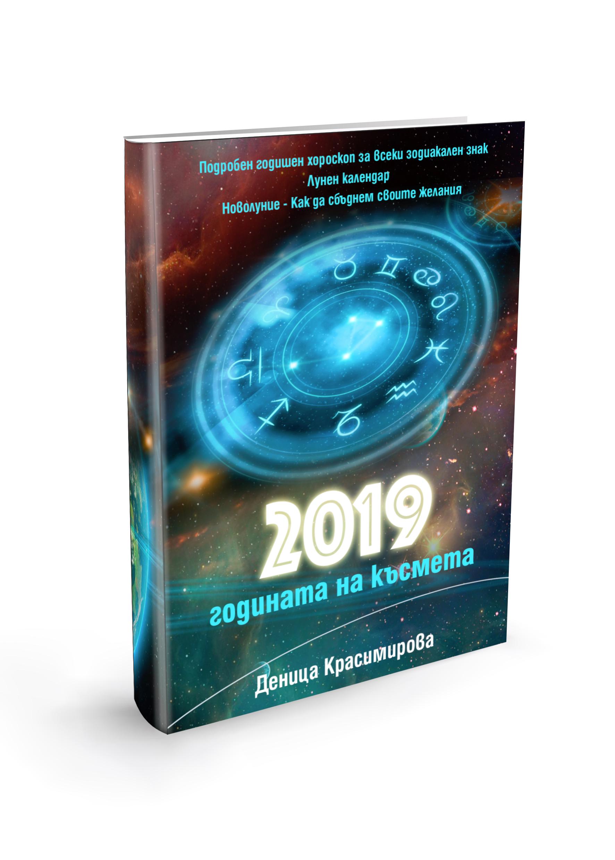 """Електронна книга """"2019: Годината на късмета"""""""